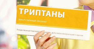 упаковка лекарственный препарат триптаны