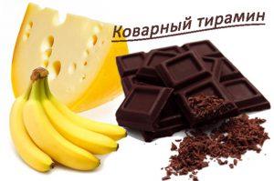 продукты с высоким содержанием тирамина